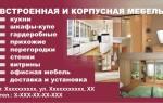 Бесплатный макет Визитки встроенная мебель