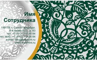 Макет визитки с народными рисунками