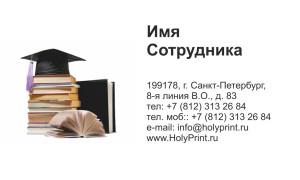 Макет визитки школы
