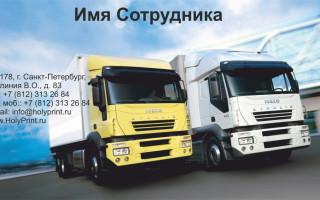 Макет визитки «Грузоперевозки»