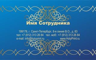 Макет визитки для художников-ювелиров