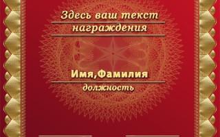 Образец сертификата в красном цвете