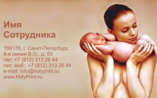Макет визитки для центра планирования семьи