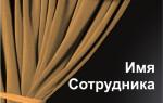 Макет визитки с коричневыми шторами