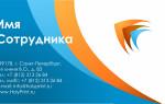 Макет визитки для сотрудников магазинов «Зоотовары»