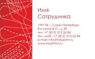 Образец визитки для работников сферы общественного питания