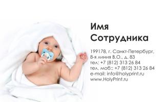 Макет визитки педиатрических клиник