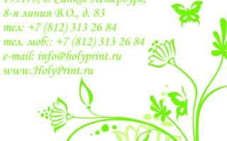Макет визитки с зелеными цветами для модельеров