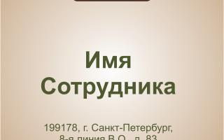 Макет визитки для сотрудников бильярдных клубов