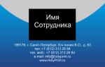 Макет визитки для людей оказывающих юридические и бизнес-услуги