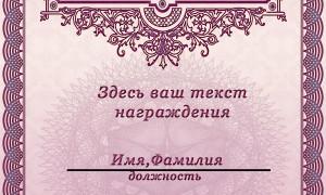 Шаблон сертификата в фиолетовом цвете