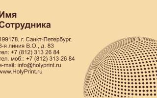 Макет визитки с изображением глобальной сети