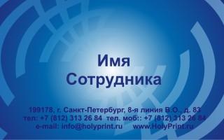 Бесплатный макет визитки с синими линиями