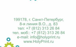 Макет визитки магазин часов