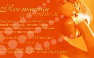Визитка для парфюмерного магазина или официального дистрибьютора