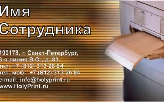 Бесплатный макет визитки для продавцов копировальной техники