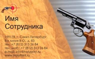 Бесплатный макет визитки оружие