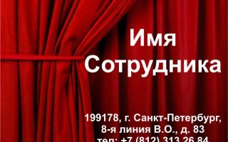 Макет визитки магазина штор