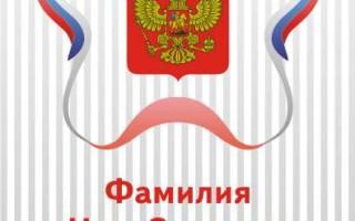 Бесплатный шаблон визитки помощника депутата