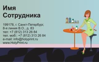 Бесплатная визитка для салона маникюра