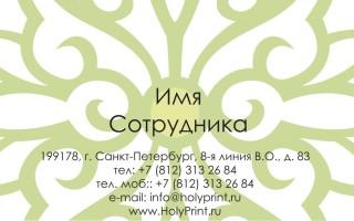 Бесплатный макет визитки с зеленым узором