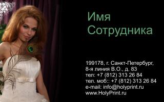 Макет визитки для «Свадебных салонов»
