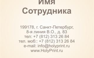 Универсальный макет визитки
