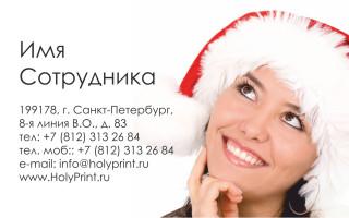 Макет визитки для сотрудников магазинов карнавальных костюмов и грима
