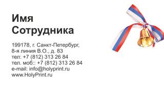 Макет визитки «Организация последнего звонка»