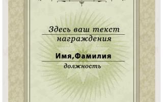 Макет диплома «Надежный партнер»