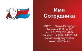 Макет визитки для сотрудников стоматологии
