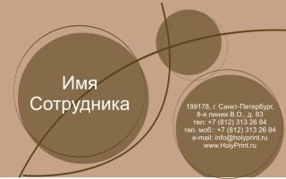 Бесплатный макет визитки рубрика «Разное»