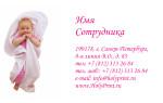Макет визитки для магазинов Все для новорожденных