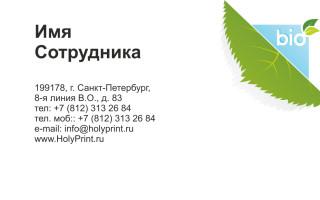 Макет визитки «Производство и реализация молочной продукции»