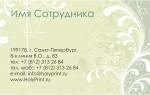 Макет визитки с растительным орнаментом