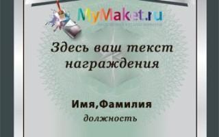 Шаблон диплома в векторе
