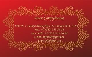 Макет визитки для сотрудников ломбардов