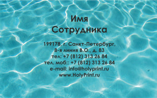 Макет визитки для сотрудников бассейна