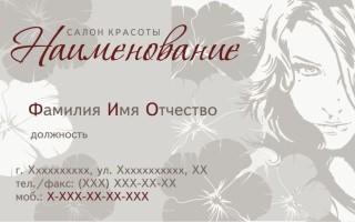 Визитка салона красоты с фоном из цветов
