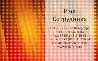 Образец визитки для сотрудников ночных клубов