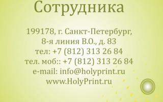 Макет визитки «Абстракция»