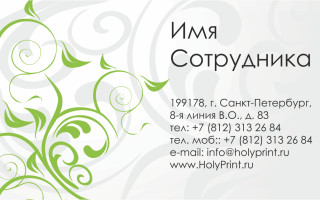 Бесплатный макет визитки с зелеными ростками