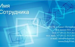 Макет визитки разработчика