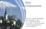 Макет визитки для организаций предлагающих туристические путевки