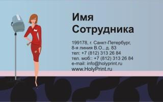 Бесплатная визитка со стройной девушкой парикмахером
