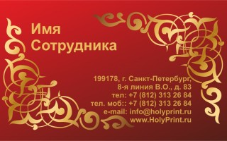 Макет визитки для сотрудников ювелирных сетей