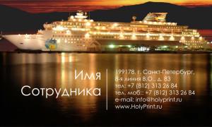 Макет визитки Морские круизы