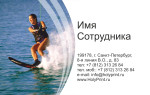 Макет визитки Активный отдых на воде