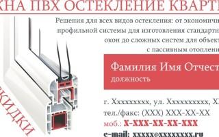 Бесплатный макет Визитки «Производство» 0013