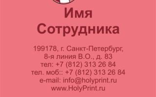 Макет визитки «Мир стекла»